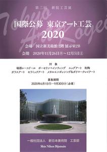 東京アート工芸2020パンフレット